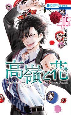 Baka-Updates Manga - Takane to Hana Reading Online, Books Online, Anime Naruto, Manga Anime, Takane To Hana, Rich Kids, Manga Covers, Character Names, Geek