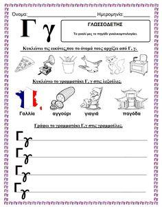 Greek Language, Speech And Language, Learn Greek, Greek Alphabet, Preschool Printables, Greek Quotes, School Lessons, Home Schooling, Learn To Read