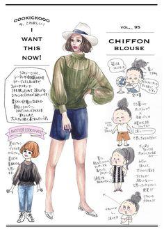 イラストレーター oookickooo(キック)こと きくちあつこが今、気になるファッションアイテムを切り取る連載コーナーです。今週のテーマは「涼しげなシフォンブラウスが欲しい」