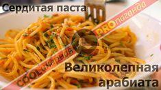 Итальянская паста арабиата, арабьята на радость вегетарианцам - томаты, ...