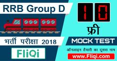 Find RRB Group D Mock Test series for free here on FLiqi. It covers 22 full mock tests according to 2019 exam pattern. It will help you to check your questions solving speed. Sample Paper, Mock Test, English, Group, Free, English Language