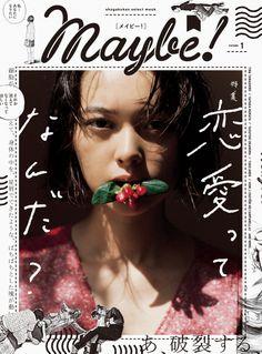 『Maybe!』vol.1(小学館)創刊記念イベント第2回『一流クリエイターになるには恋愛が必須なのか!?』 - 書籍イベントを探す? : CINRA.NET
