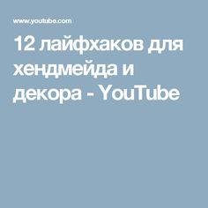 12 лайфхаков для хендмейда и декора - YouTube