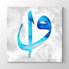 Turkuaz Elif - Vav Harfi Calligraphy Lessons, Arabic Calligraphy Design, Islamic Calligraphy, Islamic Decor, Islamic Gifts, Islamic Wall Art, Nice Handwriting, Turkish Art, Islamic Wallpaper