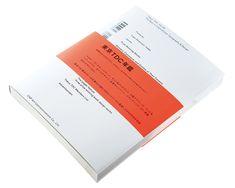 Tokyo TDC, Vol.25 – The Best in International Typography & Design  artdirection & design : naomi hirabayashi