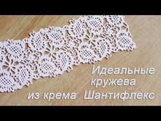 Идеальные кружева из крема Шанти флекс Рецепт Гибкий айсинг - YouTube Frosting Recipes, Cake Recipes, Edible Lace, Sugar Lace, Mac And Cheese Homemade, Cake Decorating Tips, Icing, Cooking Recipes, Sweets