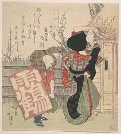 Totoya Hokkei  (Japanese, 1780–1850)  Period: Edo period (1615–1868) Date: 1830 Culture: Japan Medium: Polychrome woodblock print (surimono); ink and color on paper
