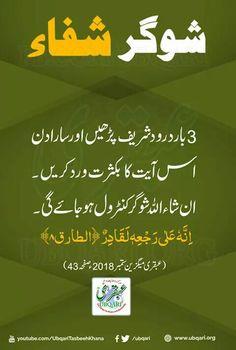 Duaa Islam, Islam Hadith, Allah Islam, Islam Quran, Prayer Verses, Quran Verses, Islamic Inspirational Quotes, Islamic Quotes, Prayer For Wife