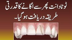 Men Health Tips, Natural Health Tips, Health And Beauty Tips, Health Advice, Hair Tips In Urdu, Baking Soda For Skin, Chapati Recipes, Gents Hair Style, Hairdo For Long Hair