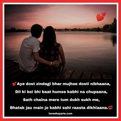 Friendship Shayari in English with Image - Love Shayari Poetry Friendship, Friendship Shayari, Real Friendship Quotes, Bff Quotes, Friends Forever, Best Friends, Shayari In English, Dosti Shayari, Zindagi Quotes