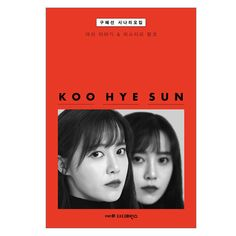 Mary story & Mystery Pink : Koo Hye Sun Scenario Book K-drama K-movie 구혜선 시나리오집