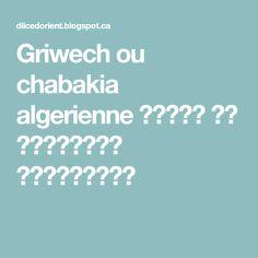 Griwech ou chabakia algerienne قراوش أو الشباكية الجزائرية Tech Companies, Company Logo, Social Media, Morocco