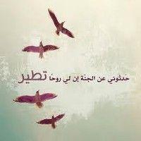 ♥ حدثوني عن الجنة by Ibrahem Farhat 2 on SoundCloud