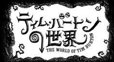 ティム・バートンの世界