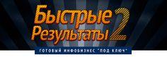 Быстрые Результаты 2 - Инфобизнес под ключ: http://glopages.ru/affiliate/1186436