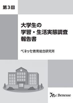 調査・研究データ│ベネッセ教育総合研究所