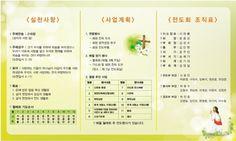 교회월례회. 3종의 현수막. http://blog.ppia.co.kr/70183388418
