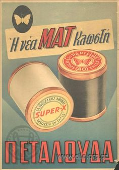 """The new MATTE thread Petaloúda, Butterfly"". Greek ad of the Vintage Advertising Posters, Old Advertisements, Advertising Signs, Vintage Ads, Vintage Sewing, Vintage Posters, Vintage Lettering, Lettering Design, Vintage Photographs"