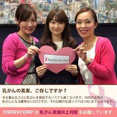 乳がんに関する真実(2) | Facts About Breast Cancer (2)