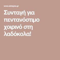 Συνταγή για πεντανόστιμο χοιρινό στη λαδόκολα! Greek Recipes, Food To Make, Food Processor Recipes, Food And Drink, Greek Food Recipes, Greek Chicken Recipes