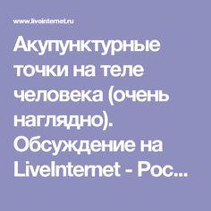 Акупунктурные точки на теле человека (очень наглядно). Обсуждение на LiveInternet - Российский Сервис Онлайн-Дневников