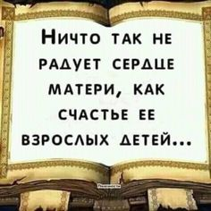 Одноклассники Russian Quotes, Thanks Card, Life S, Love You, My Love, In My Feelings, Wise Words, The Secret, Positive Quotes