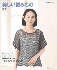 Мобильный LiveInternet Let's Knit Series - Feminine Style Crochet & Knit 2020 | вика-вика2 - Дневник вика-вика2 | Crochet Cardigan, Knit Crochet, Crochet Sweaters, Crochet Tops, Sweater Design For Ladies, Japanese Crochet, Summer Knitting, Vest Pattern, Casual Sweaters