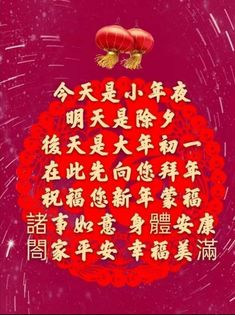 Chinese New Year Greeting, New Year Greetings, Happy New Year, The Dreamers, Holiday, Quotes, Vacations, Holidays, Happy New Year Wishes