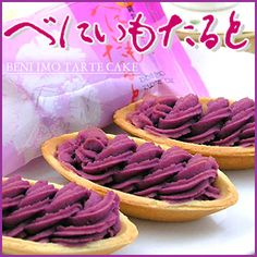 沖縄スイーツ紅芋タルト(紅いもタルト・沖縄べにいもたると)12個入り 沖縄みやげ ナンポー通商
