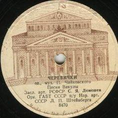 Опера «Черевички»: Песня Вакулы из 3-го акта