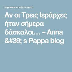 Αν οι Τρεις Ιεράρχες ήταν σήμερα δάσκαλοι… – Anna ' s Pappa blog