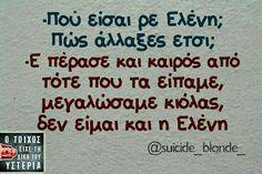 Humor Greek Memes, Funny Greek Quotes, Sarcastic Quotes, Humorous Quotes, Smart Quotes, Clever Quotes, Funny Photos, Funny Images, Funny Phrases