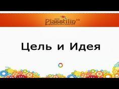 Цель и идеи создания сайта - YouTube