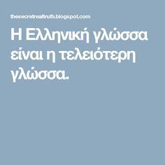 Η Ελληνική γλώσσα είναι η τελειότερη γλώσσα.