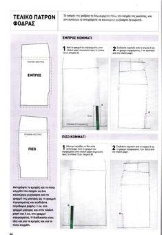 ΠΩΣ ΡΑΒΟΥΜΕ ΦΟΥΣΤΑ - Ραπτική για Όλους Sewing Patterns, Diagram, Boss, Factory Design Pattern, Patron De Couture