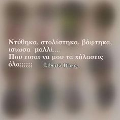 Funny Greek, Funny Statuses, Dark Thoughts, Greek Words, Live Laugh Love, Greek Quotes, Book Quotes, True Stories, Sarcasm