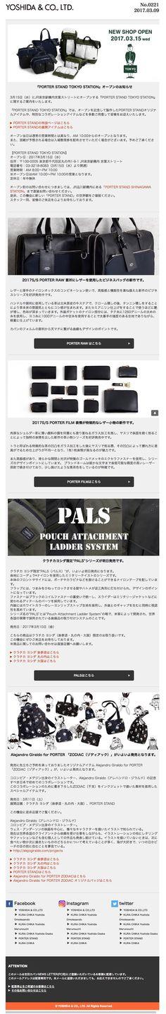 ファッションブランドporterが配信する配信するHTMLメルマガデザイン