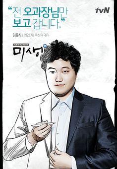 [콜라보 스페셜 포스터] 김동식 대리