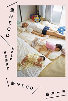 Japanese Book Cover: ECD. My Account of the Chaos of Childcare. 2011 - Gurafiku: Japanese Graphic Design