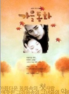 Autumn Tale. Hate the ending but love Won Bin in here.
