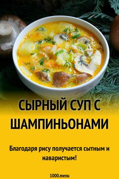 Cheese soup with mushrooms recipe with photos step by step- Сырный суп с шампиньонами рецепт с фото пошагово It is prepared very quickly and easily! It will appeal to children and adults! Greek Recipes, Soup Recipes, Cooking Recipes, Lunch Menu, Heart Healthy Recipes, Mushroom Recipes, Food Network Recipes, Food Dishes, Appetizer Recipes