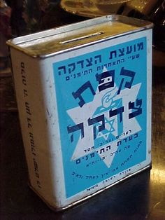 """ViINTAGE JUDAICA !!! Love it.     Tzedakah -tin collection box for charity.  A tradition for children to instill the concept of giving to the community.  Mine were made of cardboard - I would have kept one like this.    Made in Israel during the late 1940's early 50's,  designed and signed by """"Alfred Salzmann"""" from Jerusalem, who was a teacher at the  Bezalel School Of Arts, in Palestine.  Presented  by the Yemenite community. Height 12cm Width 9.5cm"""