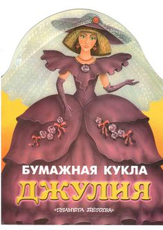 Chloe (made up name), a Russian Princess paper doll of the Victorian era (1 of 8)