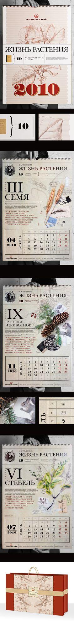 calendar for Razgulay Group by Nika Levitskaya, via Behance