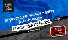 Αν κρίνω από τις απαντήσεις @stls92 - http://stekigamatwn.gr/s2404/