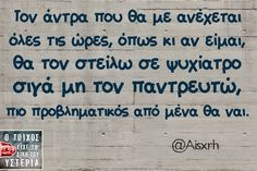 Funny Greek Quotes, Funny Quotes, Sisters Of Mercy, Funny Statuses, Sarcastic Humor, True Words, Just For Laughs, Laugh Out Loud, The Funny