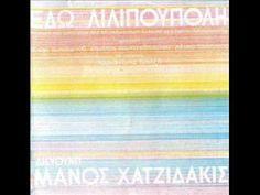 Αντίο Λιλιπούπολη (Antio Lilipoupoli) My Memory, Memories, Greek, Kids, Memoirs, Young Children, Souvenirs, Boys, Greek Language