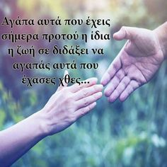 Picture Quotes, Love Quotes, Feeling Loved Quotes, Greek Quotes, Wise Words, Motivational Quotes, Letters, Thoughts, Feelings
