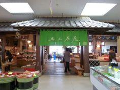 五木茶屋入口