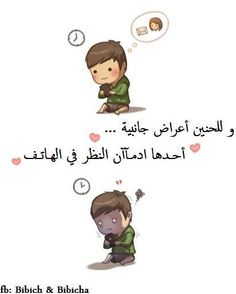 wooo my eyes hhhhhhh This is love Hj Story, This Is Love, Arabic Quotes, My Eyes, Funny Jokes, Boyfriend, Fictional Characters, Cute Couples, Husky Jokes